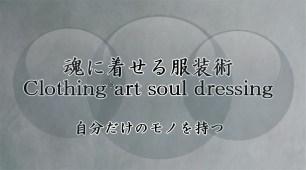 魂に着せる服装術