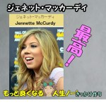 アイカーリーのジェネット・マッカーディが最高!日本にはいないタイプ