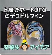 UFOとdeco