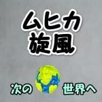 ムヒカがさまよう日本を見てさまようムヒカになった