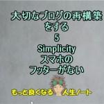 大切なブログの再構築をする5|Simplicityのフッターがスマホで表示されない