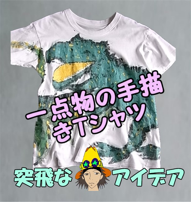 一点物の手描きTシャツ1
