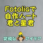 Fotoliaでイラストを販売して見るハート君と星君ボード