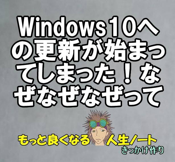 Windows10への更新が始まってしまったなぜなぜなぜって