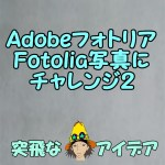 Adobeフォトリア|Fotoliaで写真2多摩川の景色