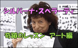 シルバーナ・スペラーティ奇跡のレッスンアート編