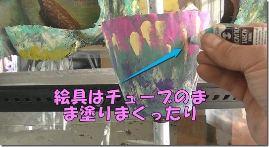 絵具はチューブのまま塗りまくったり