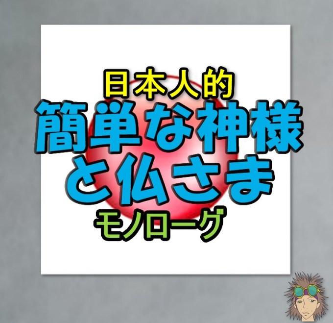 日本人の神様仏さま