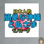 日本人の魂に宿る神と仏についての私的見解を難しいこと抜きに自由に語る