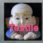 テキスタイルの位置付けショートエッセイ★あらゆる人の生活の基本である布についての入り口と発展