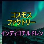 インディゴチルドレンがハマる曲Crystal Solitaireコスモスファクトリーのブラックホール