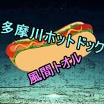 風間トオルが食べたホットドッグの作り方70年代の多摩川の河川敷の広場の哀愁