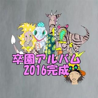 卒園アルバム完成.jpg