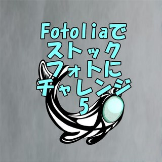 Fotoliaでストックフォトにチャレンジ5.jpg