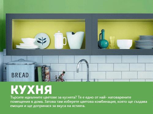 цветове-латекс-кухня