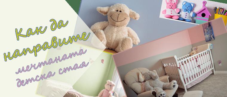 Как да направите мечтаната детска стая