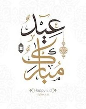 Charming Eid Mubarak Craft Design Ideas To Try In Ramadan 13