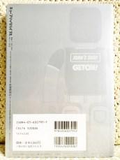 MEDICOM TOY Kubrick JOHNs SURF Bible Guide Book - 02
