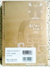MEDICOM TOY Kubrick Satan Arbeit vs Geton & Guide Book - 02