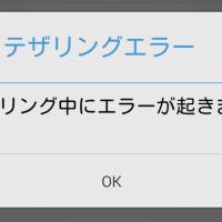 【root不要】ドコモ版XperiaでAPN制限を解除して格安SIM(MVNO)でのテザリング可能にする方法