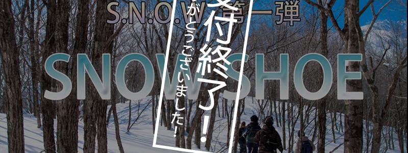 雪原アニマルウォッチングツアー(受付終了)