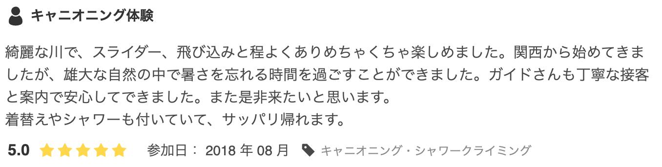 スクリーンショット 2019-08-03 9.53.05