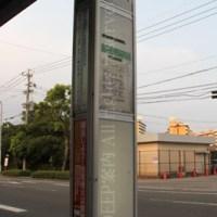 リトル奄美・琉球「鹿児島市三和町」界隈を歩く (1)