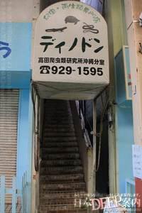 沖縄県 沖縄市