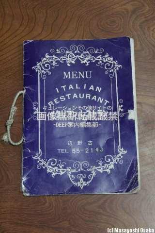 イタリアンレストラン メニュー表