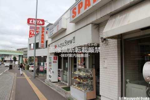 札幌市 光星団地