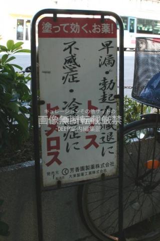 静岡市 清水