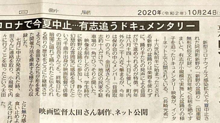 中日新聞掲載 新野の盆踊り コロナで今夏中止…有志追うドキュメンタリー