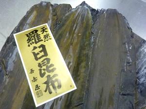 うまいっ!羅臼昆布が日本一NHK9/10 | deeplabo