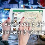 GPS TECHNOLOGY क्या है ?