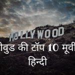 हॉलीवुड की टॉप 10 मूवी इन हिंदी