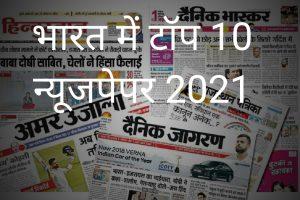 भारत में टॉप 10 हिंदी समाचार पत्र