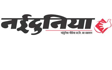 भारत में टॉप 10 हिंदी समाचार पत्र 2021