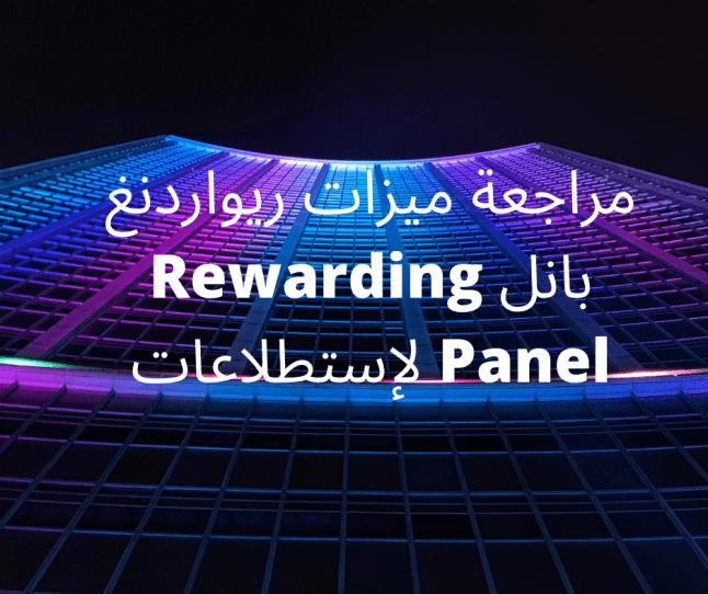 مراجعة ميزات ريواردنغ بانل Rewarding Panel لإستطلاعات