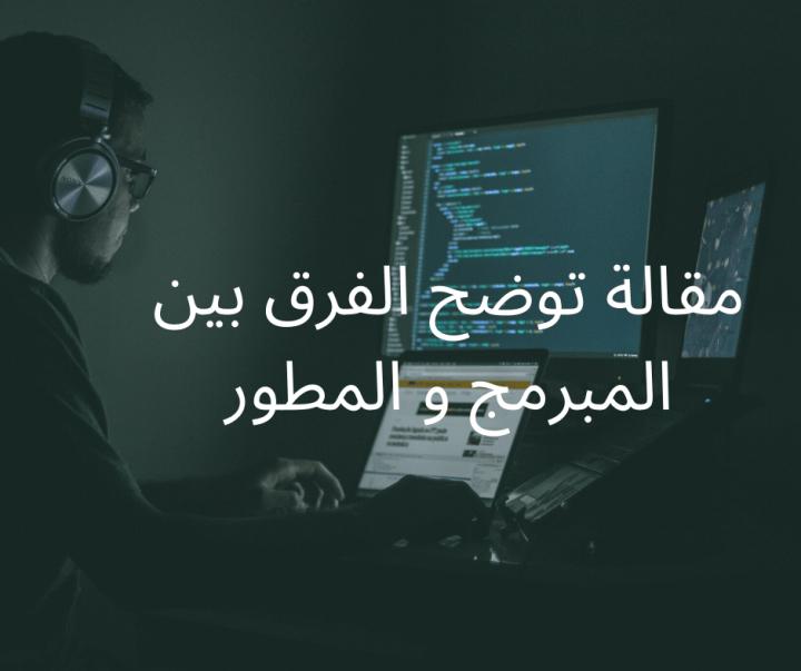 الفرق بين المبرمج و المطور