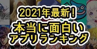 【2021年最新版:おすすめスマホゲームアプリ】タダで遊べる超絶楽しめる面白いスマホゲームアプリ