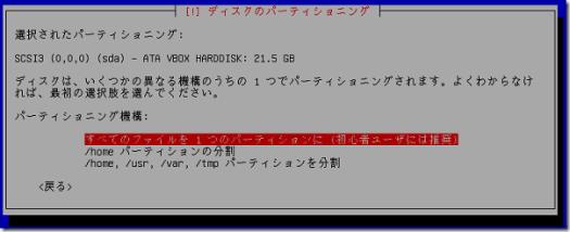 debian_install17