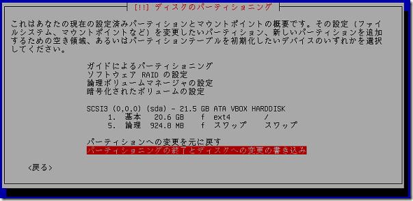 debian_install18