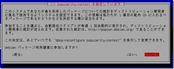 debian_install25