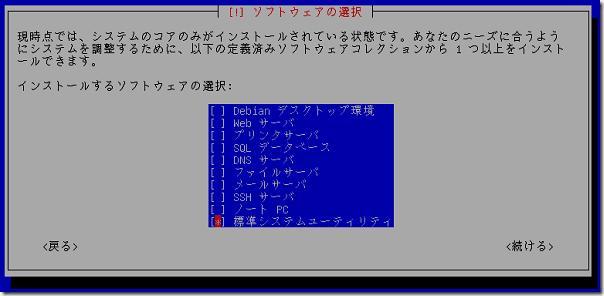 debian_install27