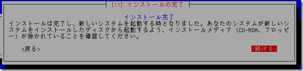 debian_install31