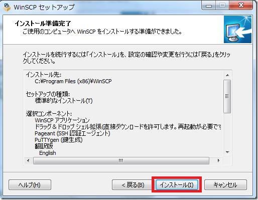 winscp7