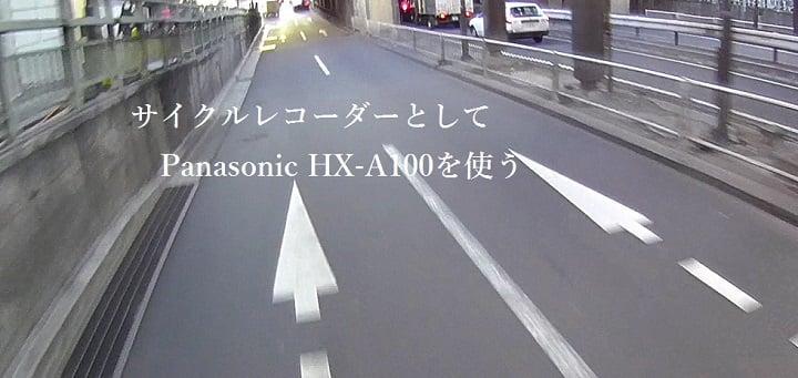 自転車のサイクルレコーダーに最適なHX-A100