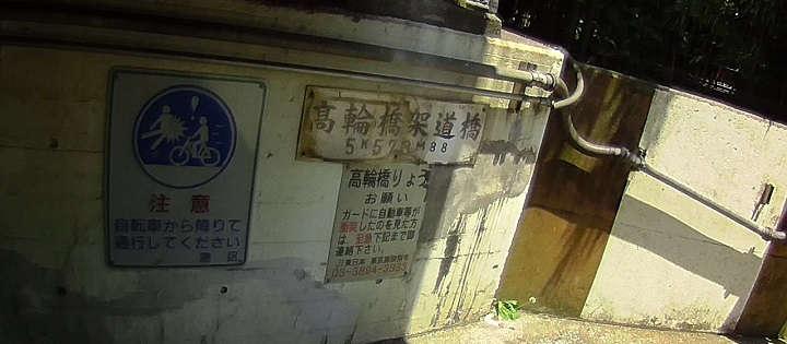 takanawabashi9