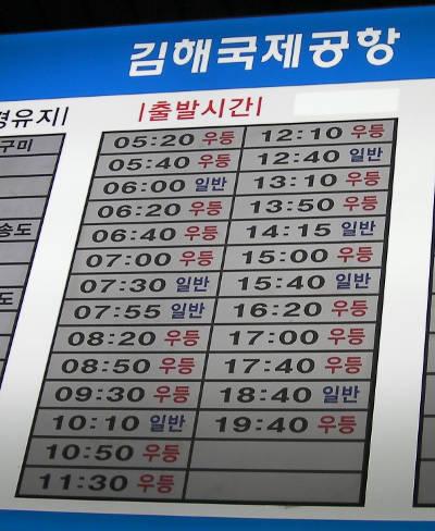 時刻表です。赤が急行?