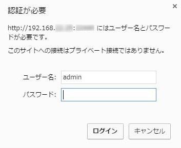 ユーザー名「admin」パスワードなしでログイン(初期値)